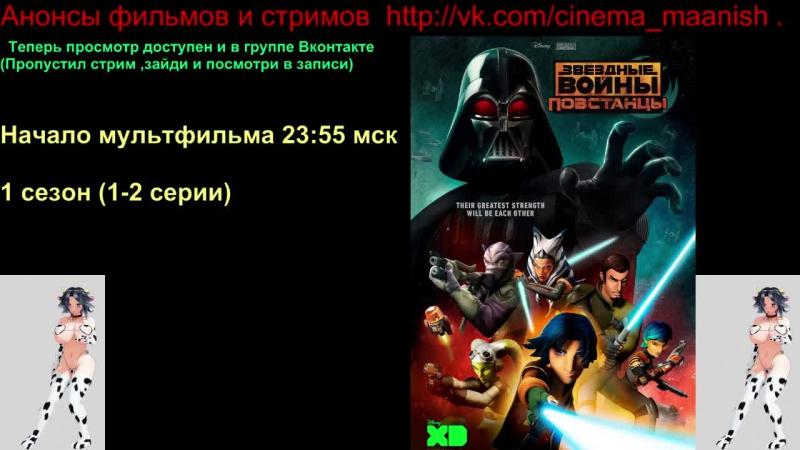Звёздные войны: Повстанцы 1-й сезон (1-2-3 серии)