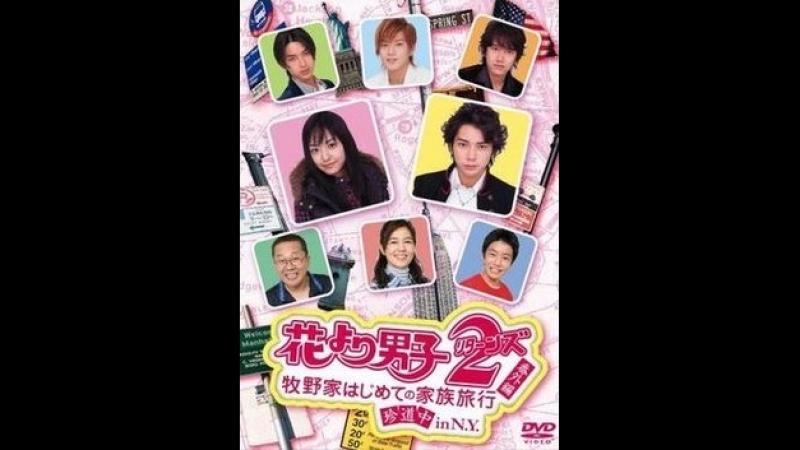 Цветочки после ягодок 2. Возвращение Hana yori dango 2. Returns 1/11 Япония 2007 Озвучка