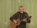 Валерий Толочко - Письмо(С.Никитин, Д.Сухарев) 15.12.2012г.