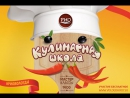 Кулинарная школа РИО. Армянская кухня