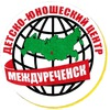"""""""Детско-юношеский центр"""" город Междуреченск"""