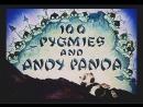 🎥 100 пигмеев и Энди Панда / 100 Pygmies and Andy Panda (1940)