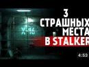 топ 5 жутких мест в сталкер 2 по мнению bart games TV