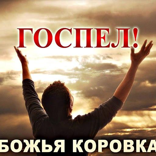 Божья Коровка альбом С Добрым Утром!