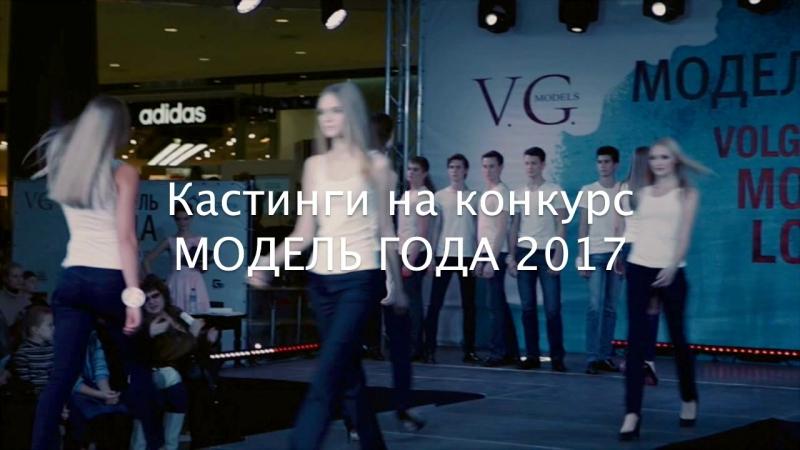 Кастинги на конкурс Модель года 2017. 3