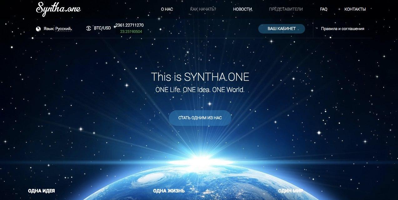 Постер к новости Syntha.one