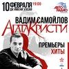 10 февраля - Вадим Самойлов (Агата Кристи)