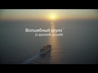 Волшебный круиз с Costa Cruises