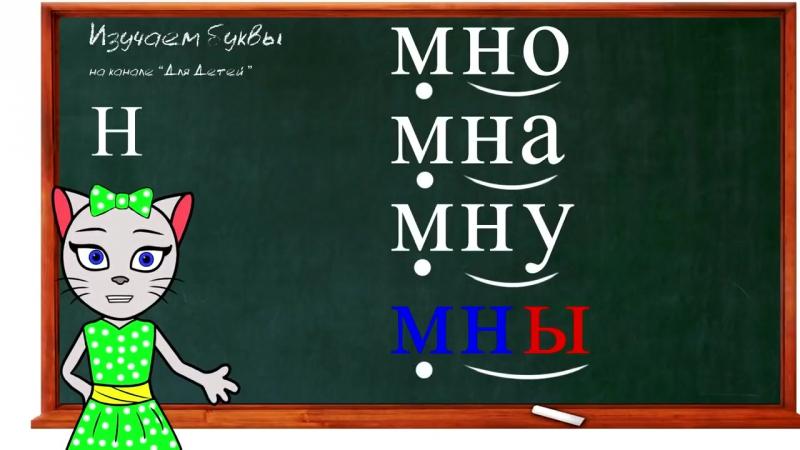 Уроки 10 12 Учим буквы Л Н и К читаем слова и предложения вместе с кисой Алисой 0