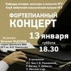 Концерты в Музыкальном салоне НГУ