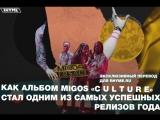 Как альбом Migos «С U L T U R E» стал одним из самых успешных релизов года (Переведено сайтом Rhyme.ru)