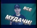 Балунов Все МУДАЧИ Денис Балунов