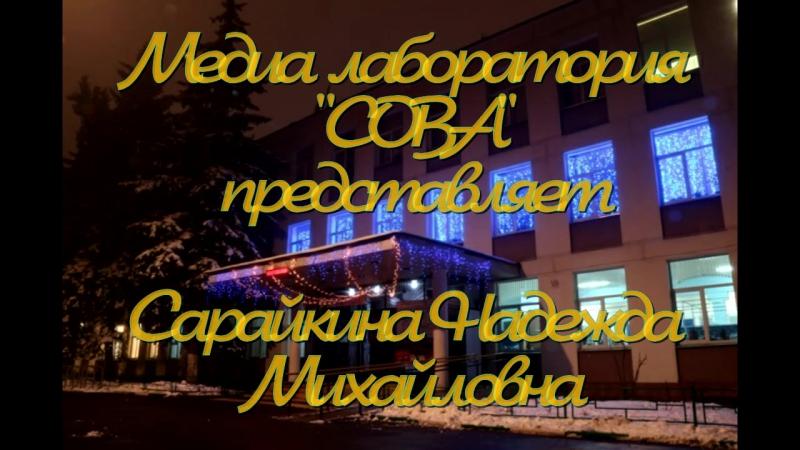 Поздравления от директора ГБОУ Школа № 626 Сарайкиной Н. М.