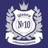 МКОУ СОШ №10 г.Нижнеудинска Иркутской области