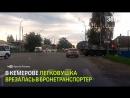 Авария БТР и легковушки в Кемерове попала на видео