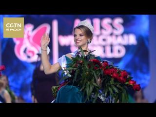 Первый в мире конкурс красоты для девушек на колясках выиграла Александра из Беларуси