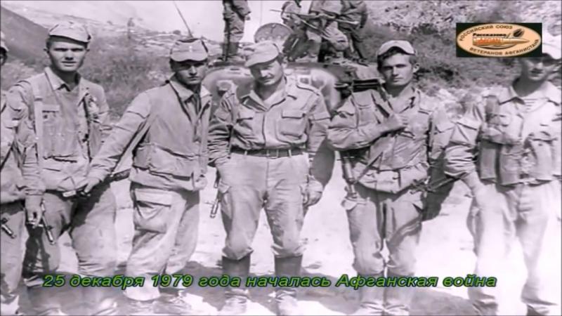 25 декабря начала Афганской войны (1979-1989)