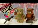 Лего Эвоки... зомби из Китая