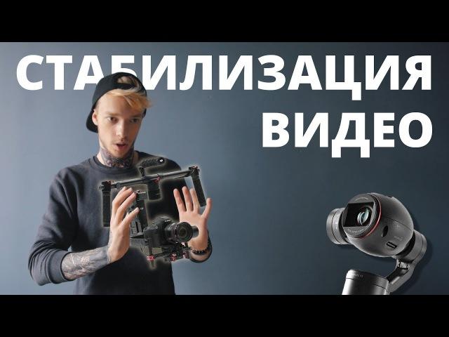 Стабилизация видео Советы от Сабатовского