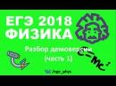 ЕГЭ 2018 по физике Демонстрационный вариант от ФИПИ Часть 1