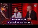 Рассмеши Комика Импровизация с Евгением Кошевым и Игорем Ласточкиным
