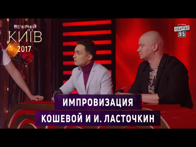 Рассмеши Комика - Импровизация с Евгением Кошевым и Игорем Ласточкиным