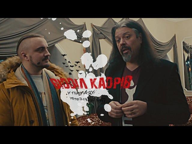 Сергій Пантюк У пошуках української мрії 02x15 ВідділКадрів