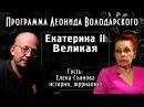 Елена Съянова Екатерина II вторая Великая Мифы и легенды о Екатерине 2