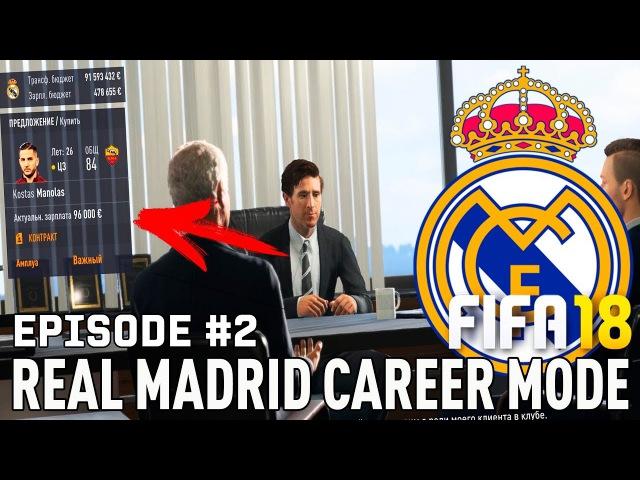 FIFA 18   Карьера тренера за Реал Мадрид [2]   ТРАНСФЕРЫ ! СЛОВИЛ КРУПНЫЙ БАГ
