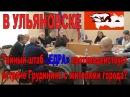 Тайный штаб ЕДРА противодействует встрече Грудинина с жителями города Ульяновска