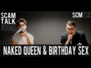 Naked Queen & Birthday Sex Mashup by Scam Talk | Scam Talk & Jeremih