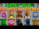 Minecraft ПЯТЬ НОЧЕЙ С ФРЕДДИ 2 МОД РЕАЛИСТИЧНАЯ УЖАСНАЯ ИГРА ПРО АНИМАТРОНИКОВ В МАЙНКРАФТ