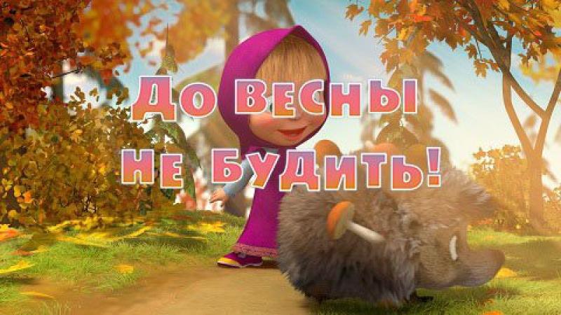 Маша и Медведь • Серия 2 - До весны не будить!