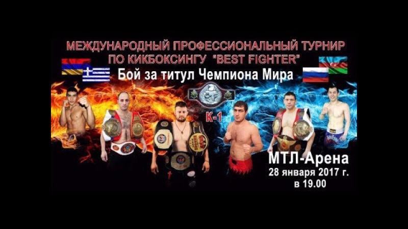Бой Армена Исраэляна против Аскара Атаева. Best Fighter 2017.