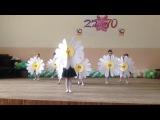 танец ромашки