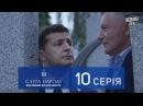 Слуга Народа 2 - От любви до импичмента, 10 серия Новый сериал 2017 в 4к