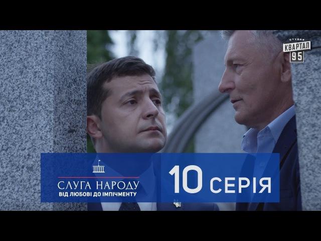 Слуга Народа 2 сезон, 10 серия