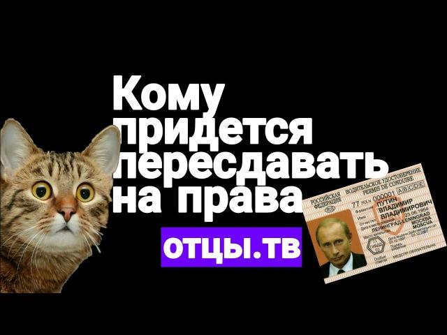 ОТЦЫ.ТВ - Кому придется пересдавать на права