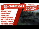 ОБЪЕКТ 268 ВАРИАНТ 4 ТЕСТ 9 22 ВПЕЧАТЛЕНИЯ ОБ ЭТОЙ ПТ САУ НОВАЯ ИМБА ИЛИ ТАК СЕБЕ worldoftanks wot танки wot