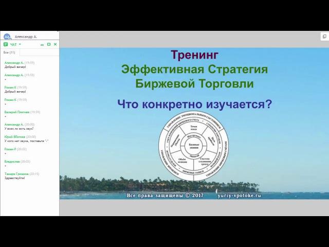 Запись семинара о тренинге ЭСтБТ (19.12.2017г.)