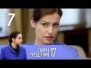 Тайны следствия 17 сезон. Конечная остановка. 7 фильм. 1 - 2 серия (2017) Детектив @ Русские сериалы