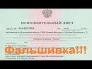 Фальшивые исполнительные листы судов РФ Какой указ СССР не любят судьи РФ 22 01 2018