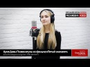 """Diva Plavalaguna song from """"Fifth element"""" cover by Olga Drozd"""