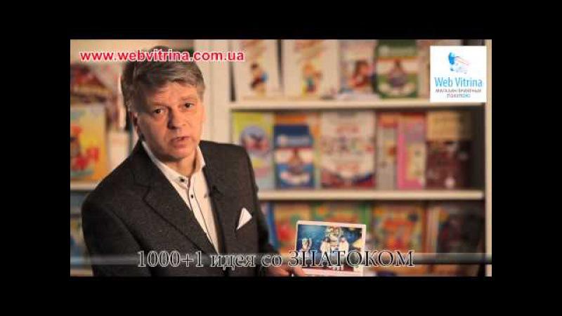 Видео обзор Говорящая ручка - ЗНАТОК - волшебная ручка знаний!