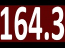 КОНТРОЛЬНАЯ ГРАММАТИКА АНГЛИЙСКОГО ЯЗЫКА С НУЛЯ УРОК 164 3 АНГЛИЙСКИЙ ЯЗЫК ДЛЯ СРЕДНЕГО УРОВНЯ
