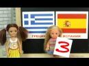 ТРОЙКА ИЗ-ЗА ПОДРУГИ Мультик Барби Школа Девочки играют в Куклы