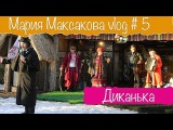 Мария Максакова Vlog #5   Полтавские встречи