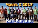 Ч.1 Bar-barians - больше, чем просто команда USWorkOut Обзоры 5