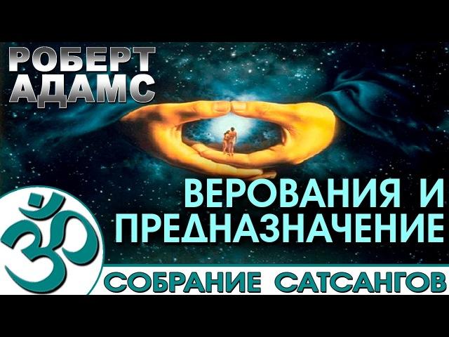 Роберт Адамс Собрание Сатсангов Верования и предназначение Аудиокнига Nikosho