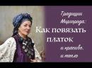 Как традиционно повязывали большой платок женщины Полтавского региона Миргород Зима и осень